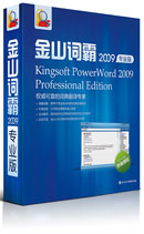 Powerword Chinese/English Dictionary Software